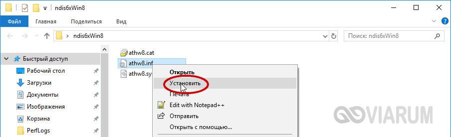 Установка драйвера вай-фай из INF-файла
