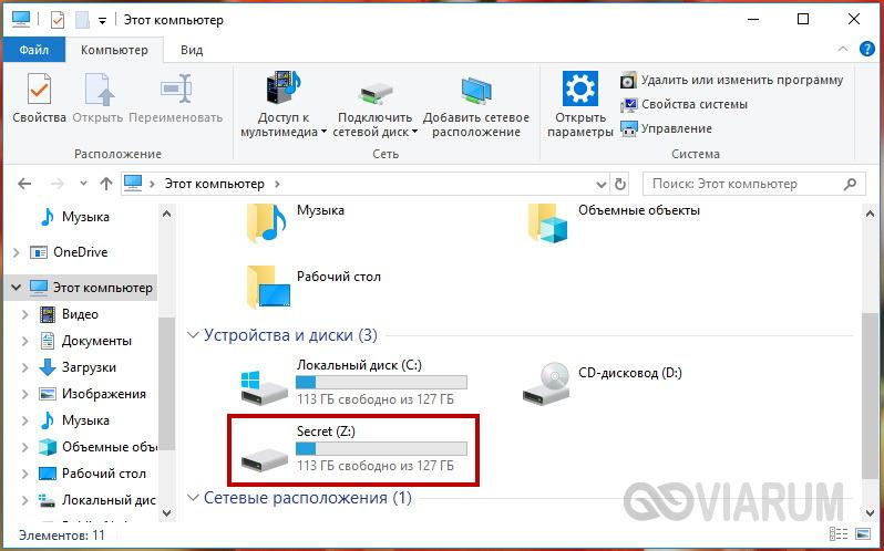 Новый виртуальный диск для хранения зашифрованных данных