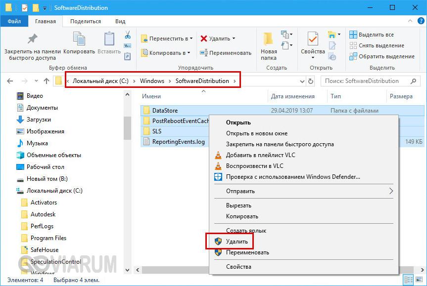 Удаление файлов из каталога SoftwareDistribution