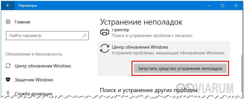 Запуск средства устранения неполадок центра обновления Windows 10