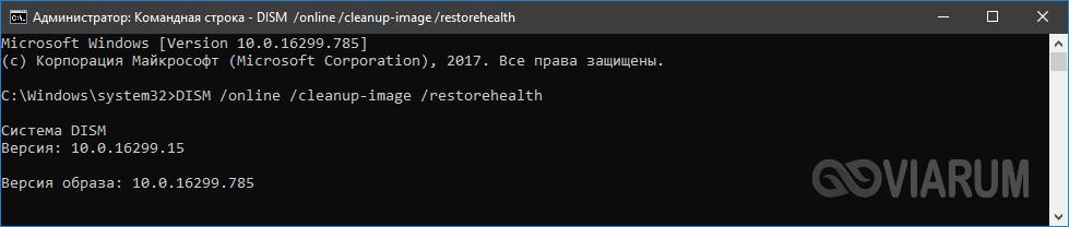 Восстановление хранилища системных файлов