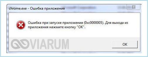 Окно с ошибкой 0xc0000005