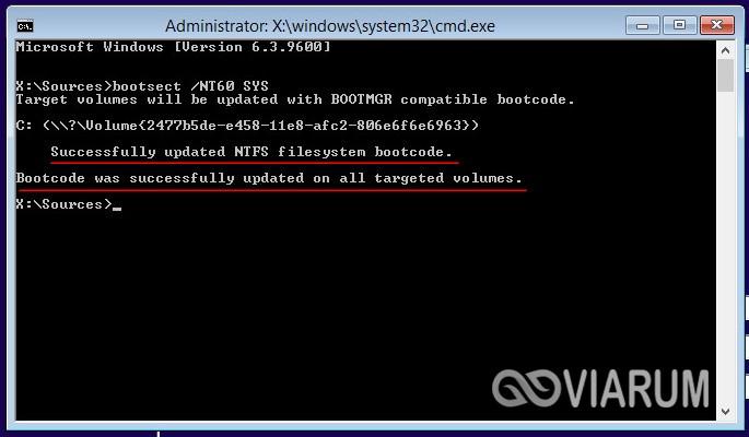 Восстановление загрузочной записи командой bootsect /NT60 SYS