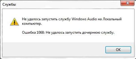 Окно ошибки 1068