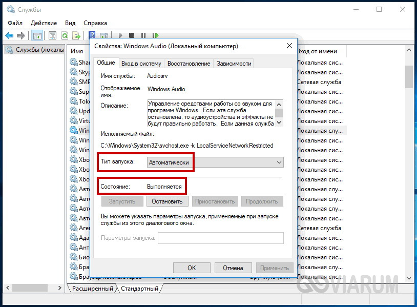Проверяем состояние службы Windows Audio