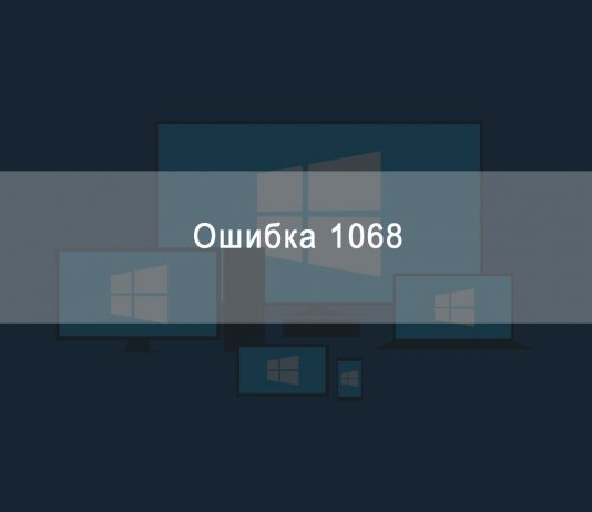 Ошибка 1068 в Windows 7/10 – не удалось запустить дочернюю службу