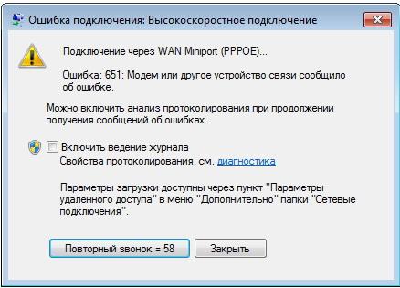Ошибка 651 в Windows 7/10