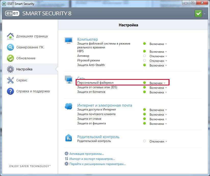 Отключение файервола через антивирус ESET Smart Security