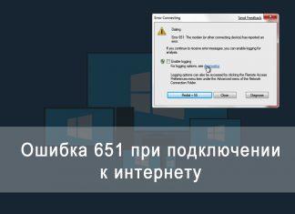 Ошибка 651 при подключении к интернету в Windows 7/10
