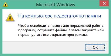 Сообщение «На компьютере недостаточно памяти»