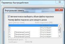 Файл подкачки в Windows 7/10 – как настроить?