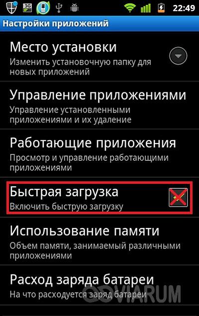 Включенная опция Быстрая загрузка в Настройках смартфона