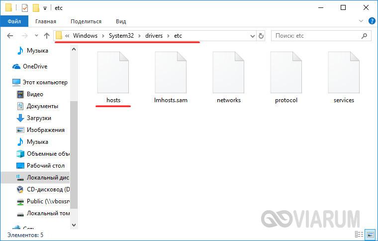 Файл hosts в папке etc