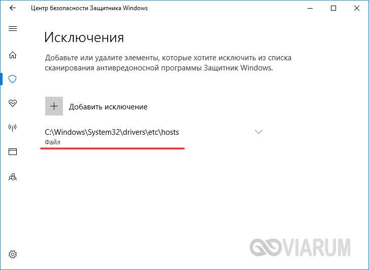 Добавляем hosts в список исключений Защитника Windows - шаг 4
