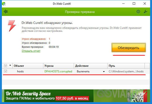 Восстановление файла hosts утилитой Dr.Web CureIt!