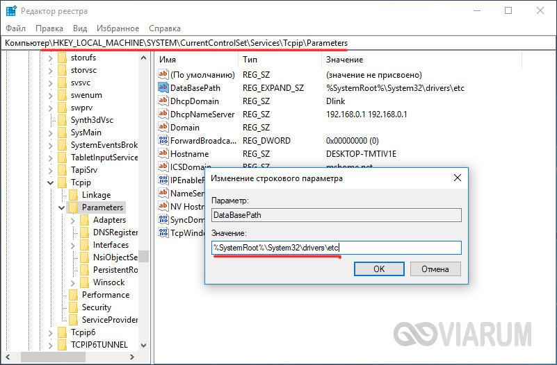 Задание пути к файлу hosts в реестре