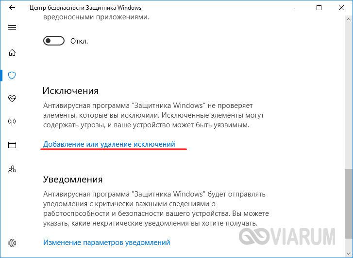 Добавляем hosts в список исключений Защитника Windows - шаг 2