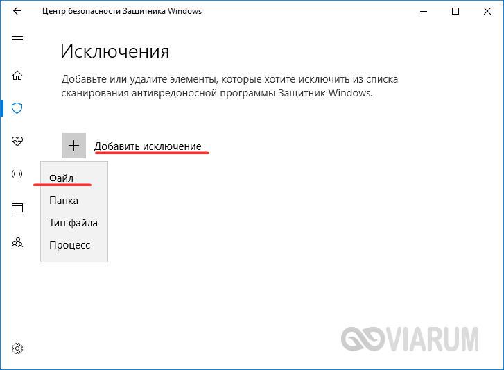 Добавляем hosts в список исключений Защитника Windows - шаг 3