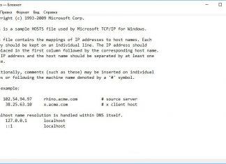 Файл hosts в Windows 7/10
