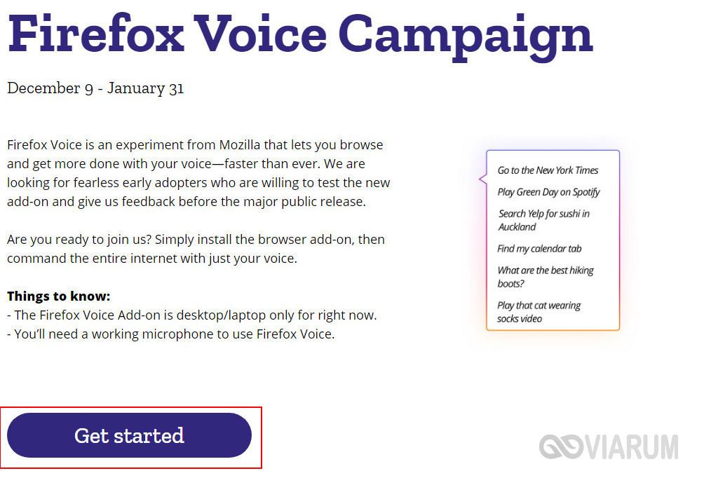 Страница доступа к плагину Firefox Voice