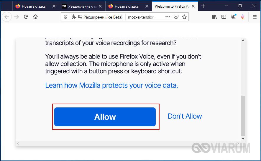 Доступ к микрофону