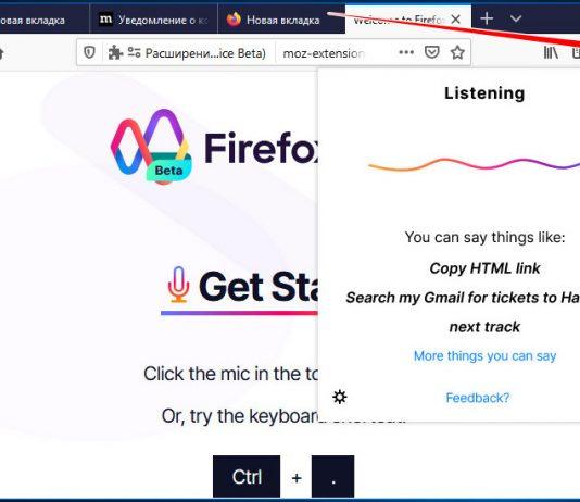 Firefox Voice Beta – голосовое управление браузером Firefox