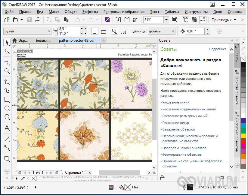 бесплатная программа для редактирования cdr файлов