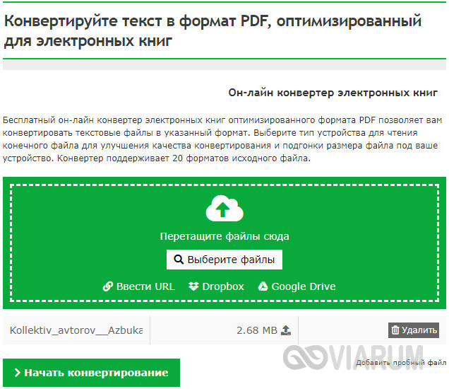 Преобразование Epub в PDF через онлайн-конвертер шаг 1