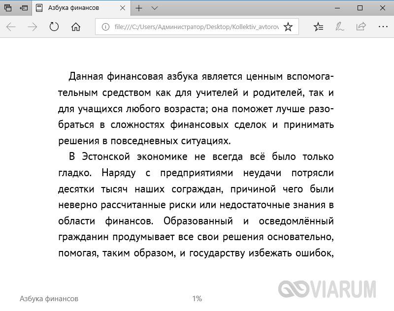 Документ Epub в окне браузера Microsoft Edge