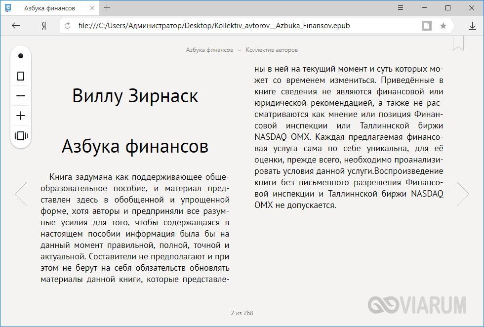 Отображение файла Epub в Яндекс Браузер