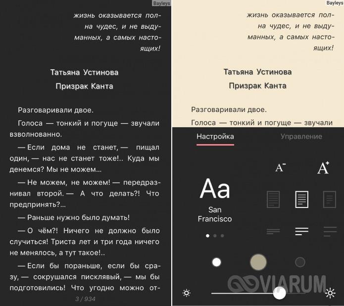 Приложение eBook для открытия файлов Epub на Андроид