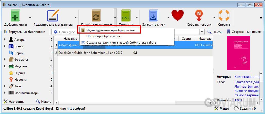 Конвертация Epub в PDF программой Calibre шаг 1