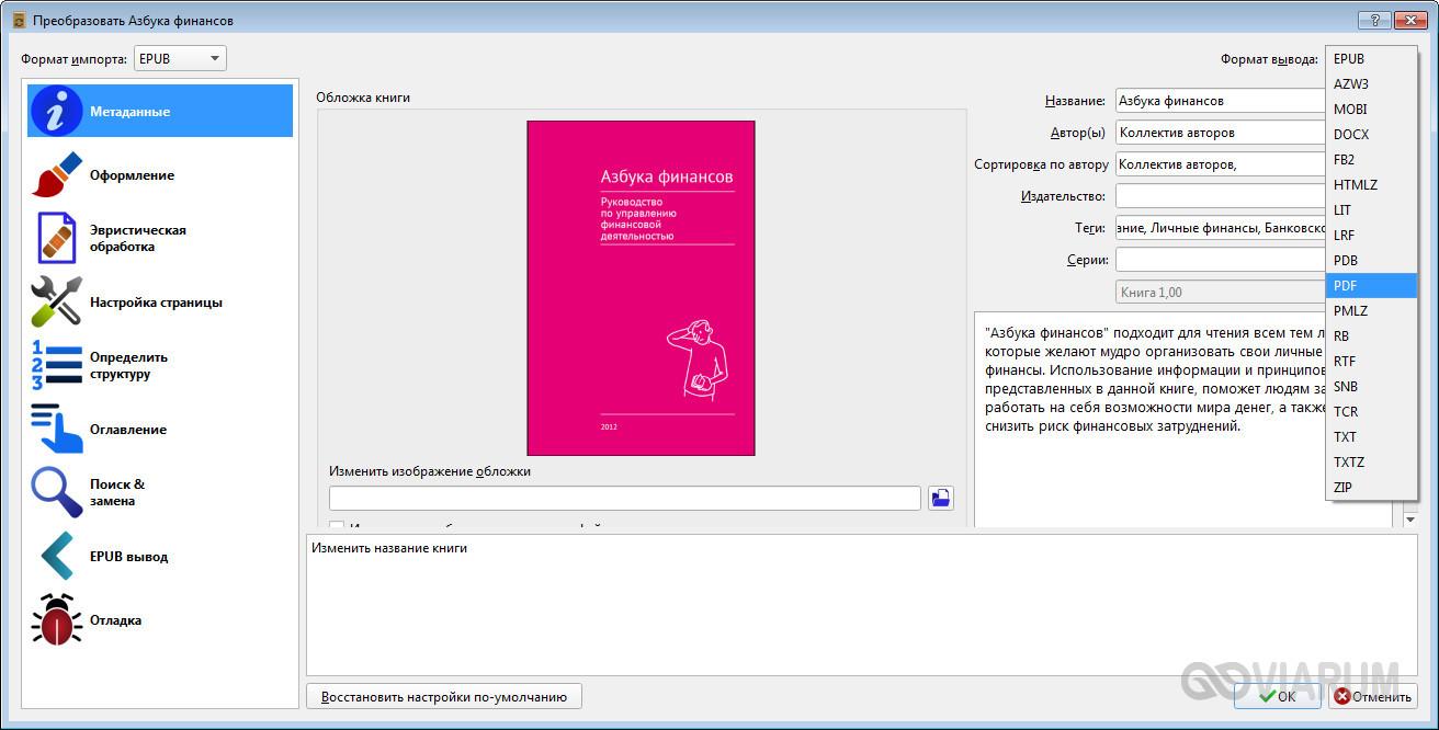 Конвертация Epub в PDF программой Calibre шаг 2
