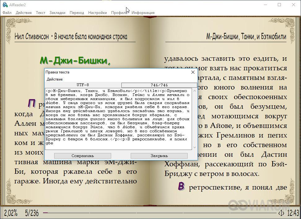 Правка текста в AlReader