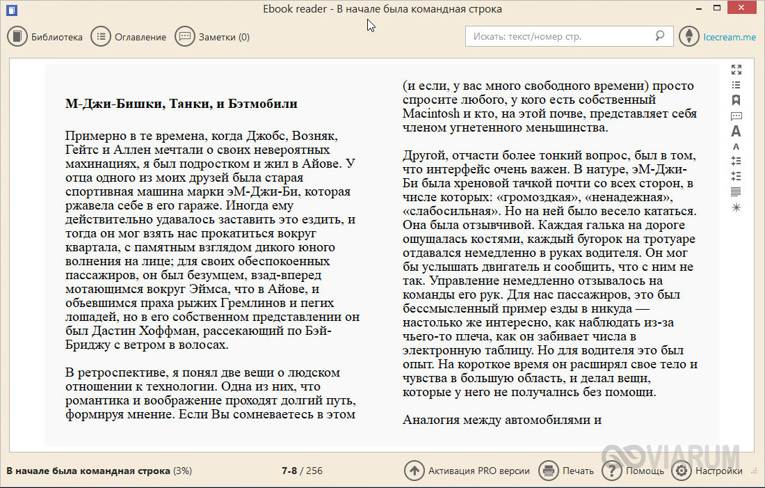 Документ FB2 в окне Icecream Ebook Reader