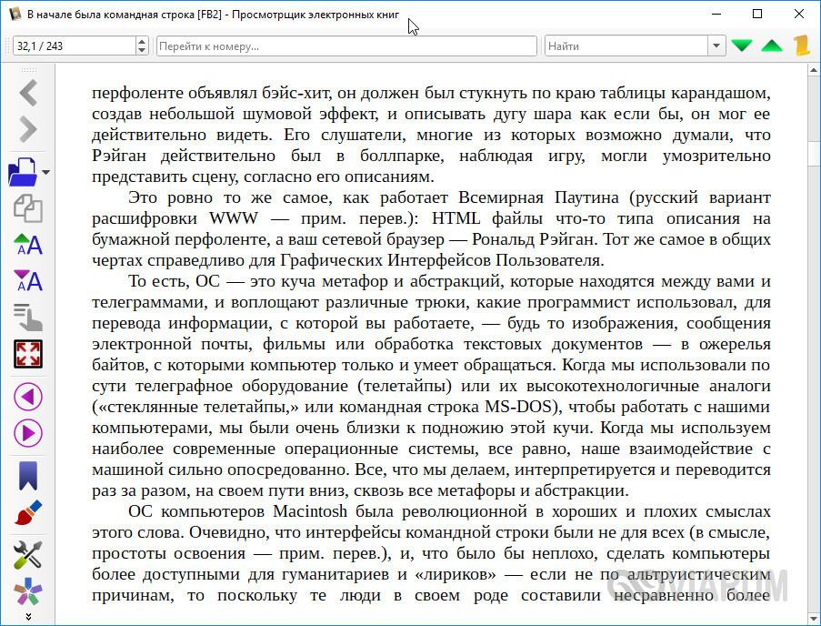 Книга формата FB2 в окне просмотрщика Calibre