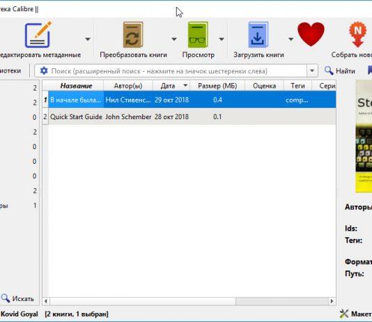 Формат FB2 – чем открыть файл на компьютере