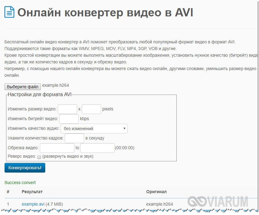 Online-Converting.ru