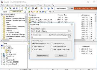 Чем открыть файл ISZ в Windows 7/10