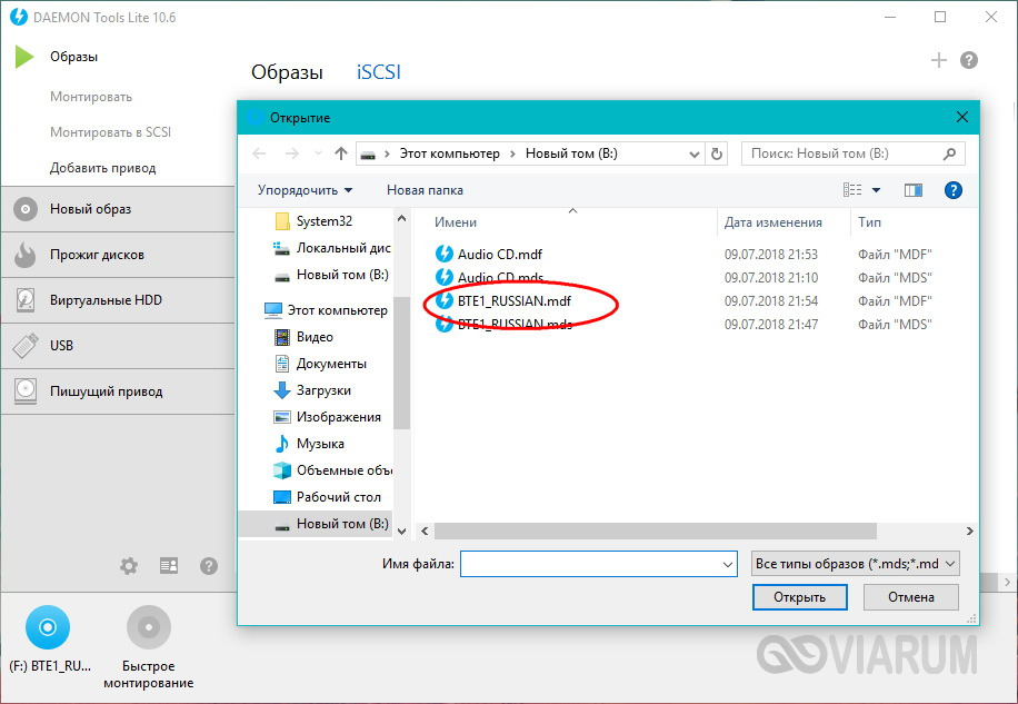 Открытие файла MDF в программе DAEMON Tools Lite