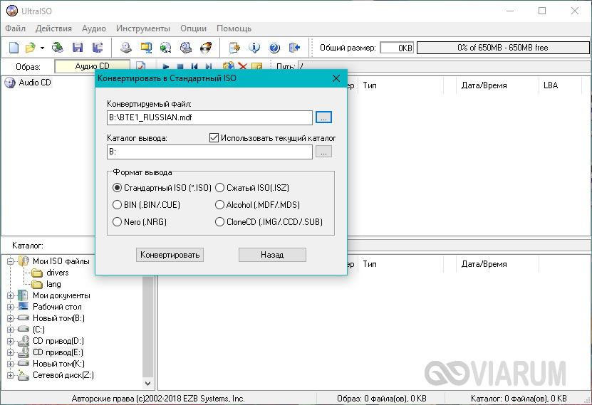 Конвертирование файлов в Ultra ISO