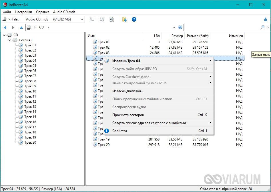 Как открыть файл MDF в ISOBuster