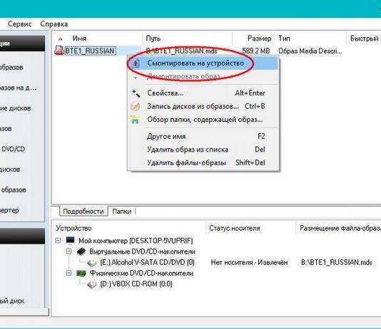Чем открыть формат MDF в Windows 10 – программы для чтения файлов MDF