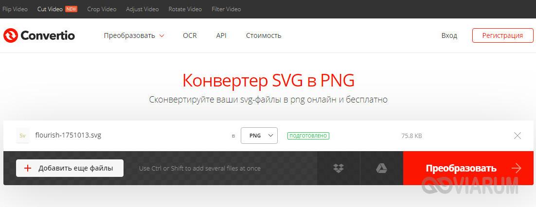 Как конвертировать SVG в PNG с помощью инструмента Convertio