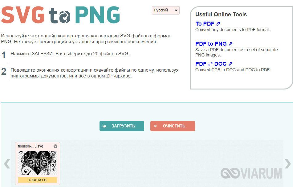 Онлайн-конвертер SVG to PNG