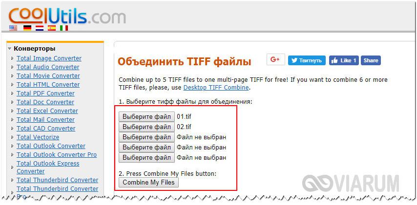 Сервис CoolUtils для создания многостраничных TIFF