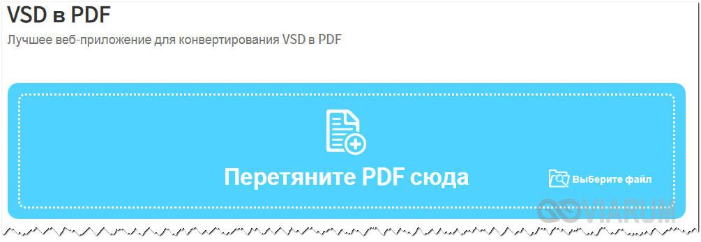 Конвертация VSD в PDF в сервисе AllinPdf шаг 1