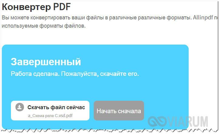 Конвертация VSD в PDF в сервисе AllinPdf шаг 3
