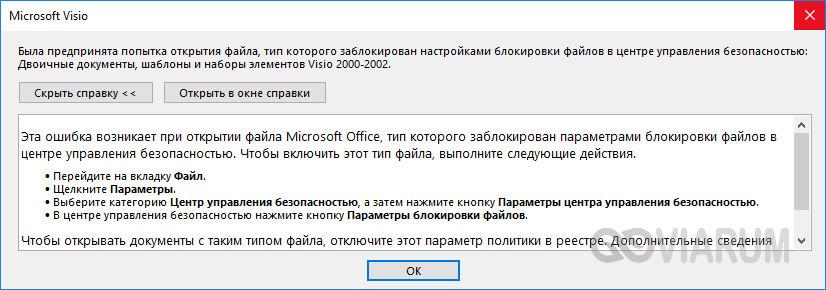 Сообщение о блокировке в Microsoft Visio