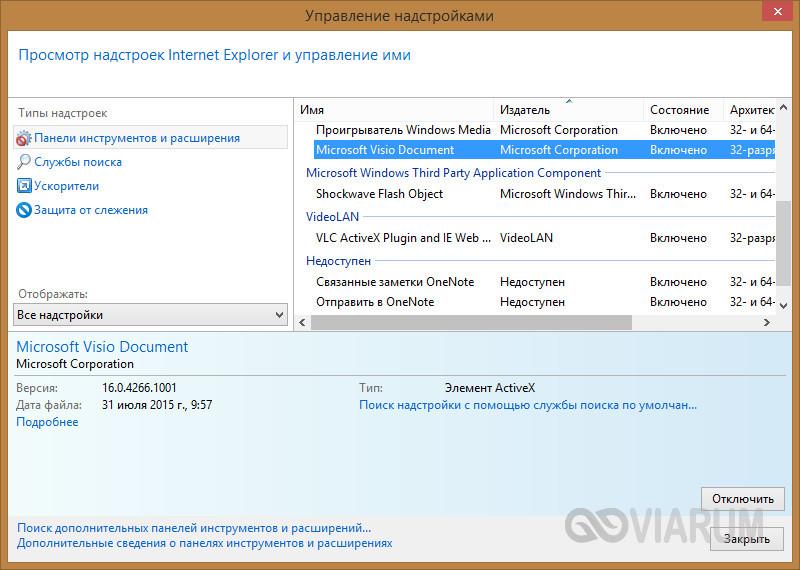Internet Explorer управление надстройками